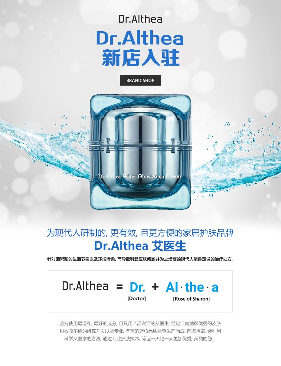 DR.ALTHEA 新店入驻
