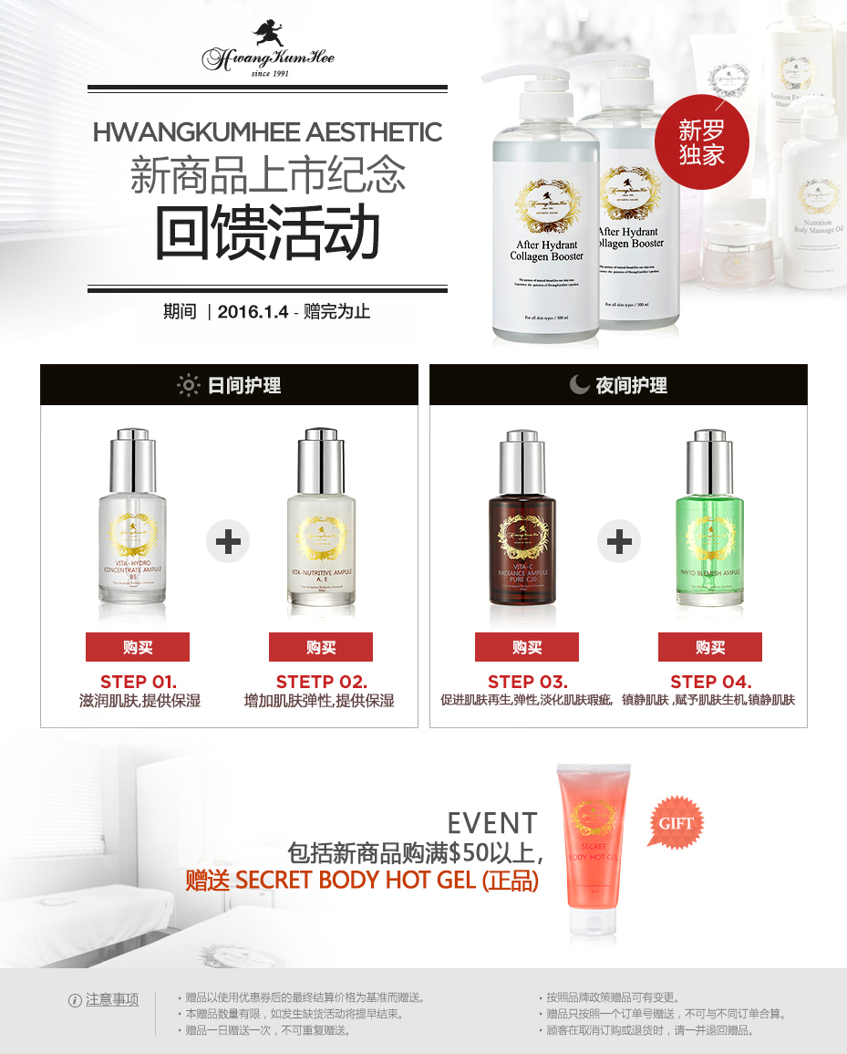 HWANGKUMHEE AESTHETIC 新商品上市纪念 回馈活动