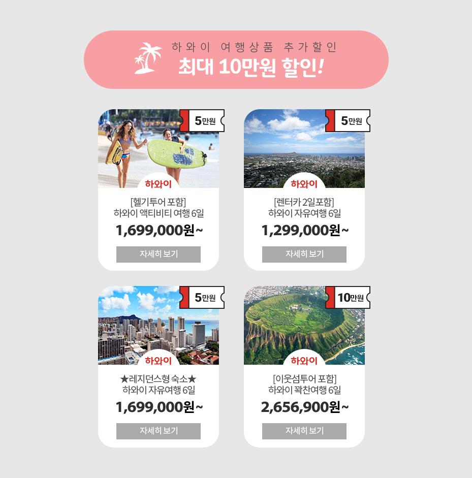 하와이 여행상품 추가할인 최대10만원 할인!