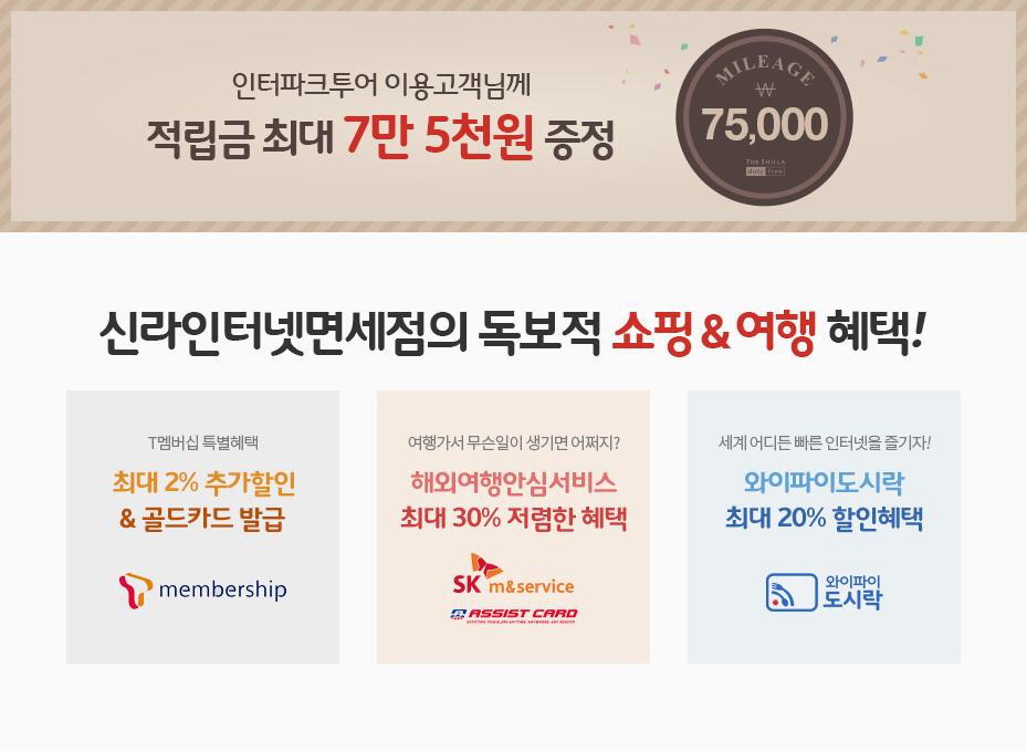 인터파크투어 이용고객님께 적립금 최대 7만 5천원 증정 - 신라인터넷면세점의 독보적인 쇼핑&여행 혜택!