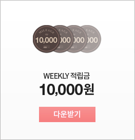 WEEKLY 적립금 10,000원