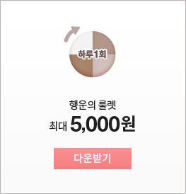 행운의 룰렛 최대 5,000원