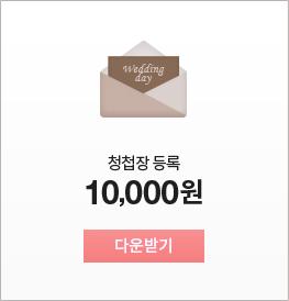 청첩장 등록 10,000원