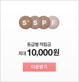 등급별 적립금 최대 10,000원