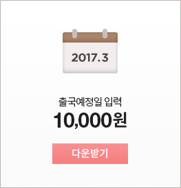 출국예정일 입력 10,000원