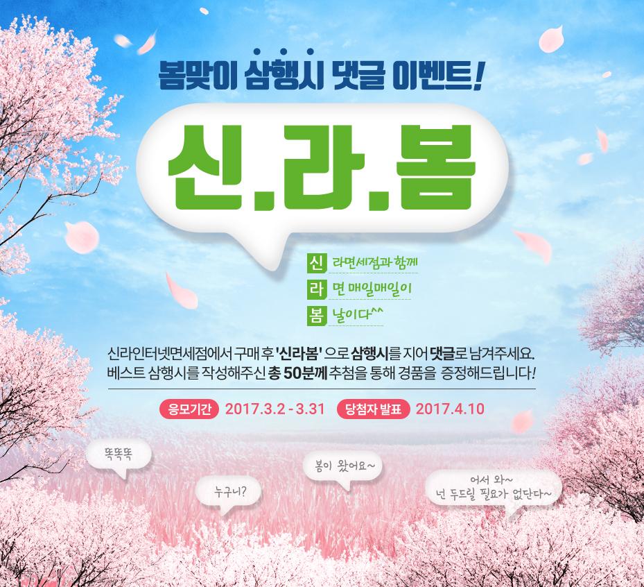 봄맞이 삼행시 댓글 이벤트
