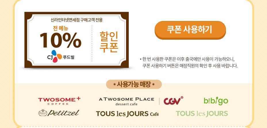 cj푸드빌 10% 전메뉴 할인쿠폰