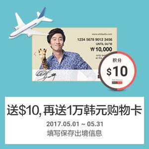 送$10, 再送1万韩元购物卡
