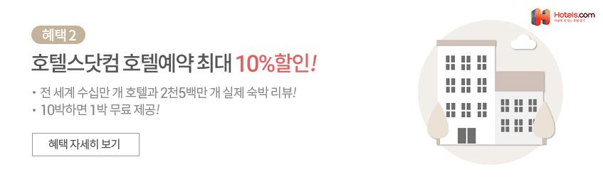 호텔스닷컴 호텔예약 최대 10%할인!