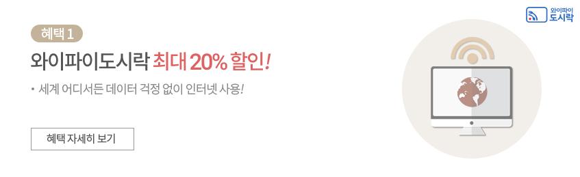와이파이도시락 최대 20% 할인!