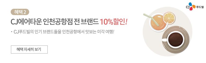 CJ에어타운 인천공항점 전 브랜드 10%할인