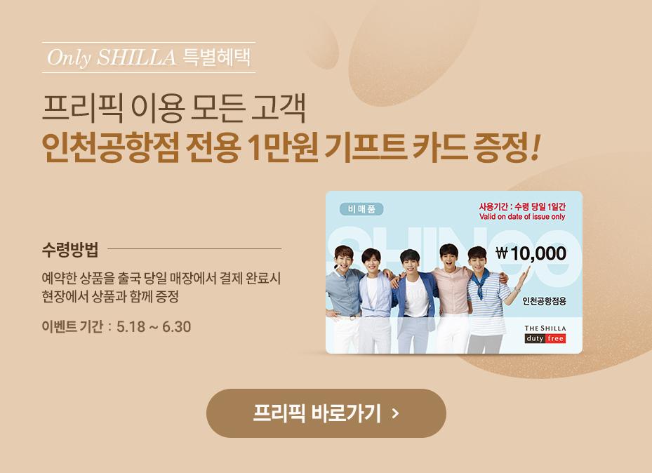 프리픽 이용 모든 고객 인천공항점 전용 1만원 기프트 카드 증정!