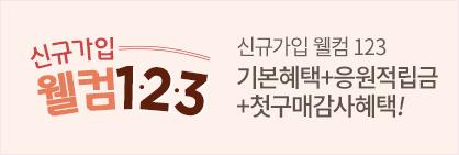 신규가입 웰컴 1.2.3