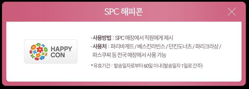 SPC해피콘