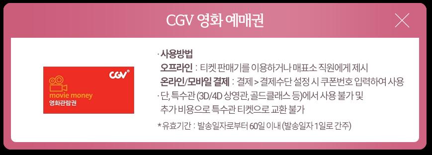 CGV영화예매권