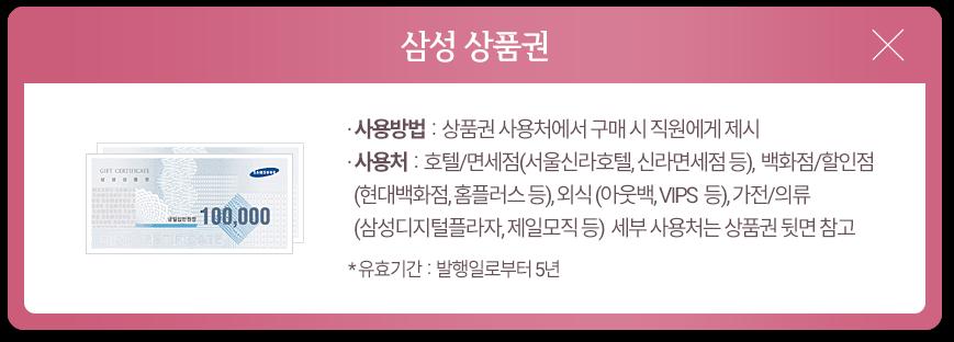 삼성 상품권
