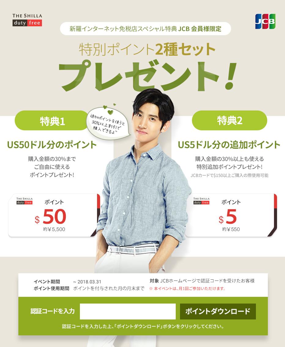 新羅インターネット免税店スペシャル特典