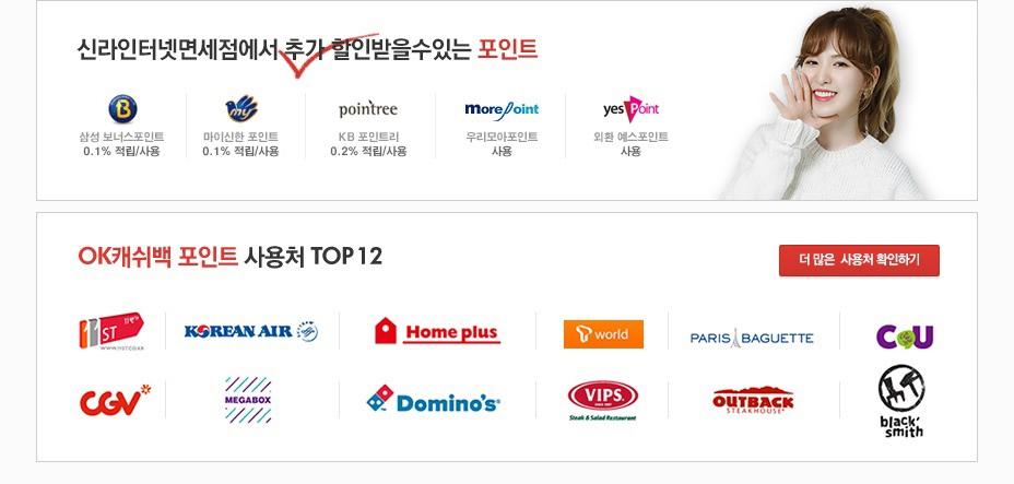 신라인터넷면세점에서 추가 할인 받을 수 있는 포인트   OK캐쉬백 포인트 사용처 TOP 12