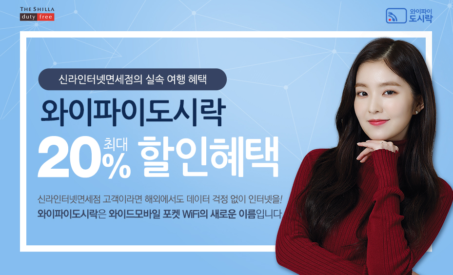와이드 모바일 포켓 wi-fi 최대20% 할인혜택