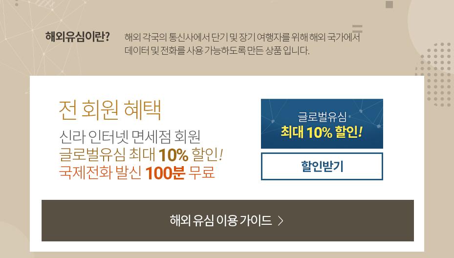 전 회원 혜택 신라 인터넷 면세점 회원 글로벌 유심 최대 10% 할인