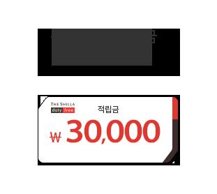웨딩고객스페셜혜택3