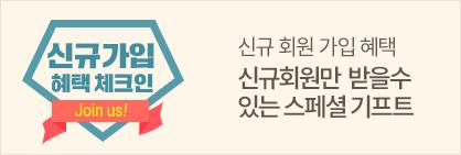신규 회원 가입 혜택 신규회원만  받을수 있는 스페셜 기프트