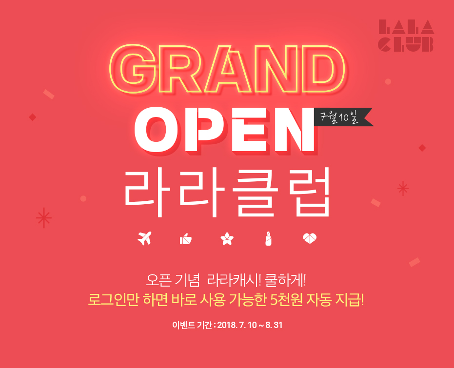 GRAND OPEN 라라클럽 오픈 기념 라라캐시! 쿨하게! 로그인만 하면 바로 사용 가능한 5천원 자동 지급!