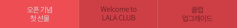 오픈 기념 라라캐시 바로증정 / Welcome to LALA CLUB / 클럽 업그레이드
