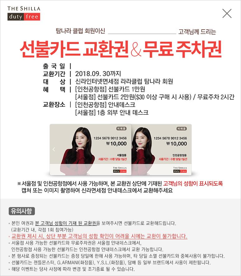 선불카드 2만원 교환권