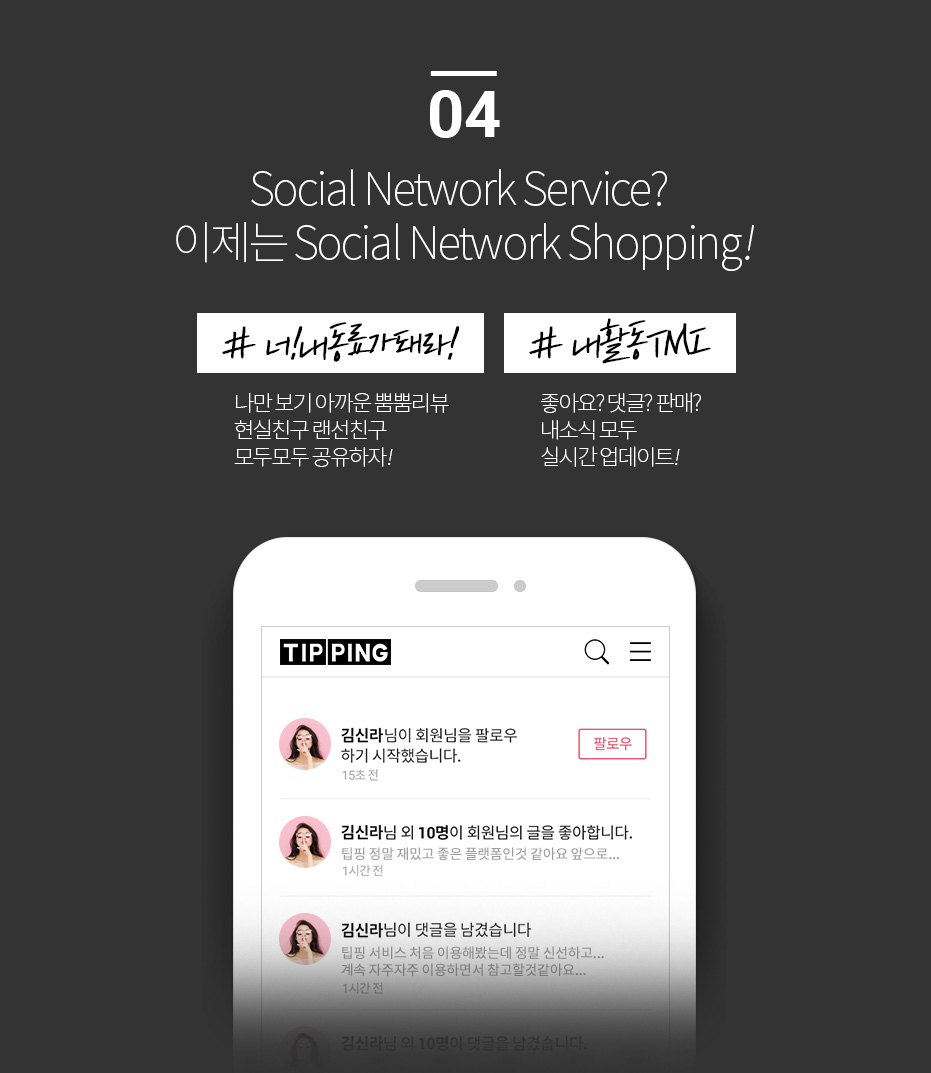 04.Social Network Service? 이제는 Social Network Shopping!