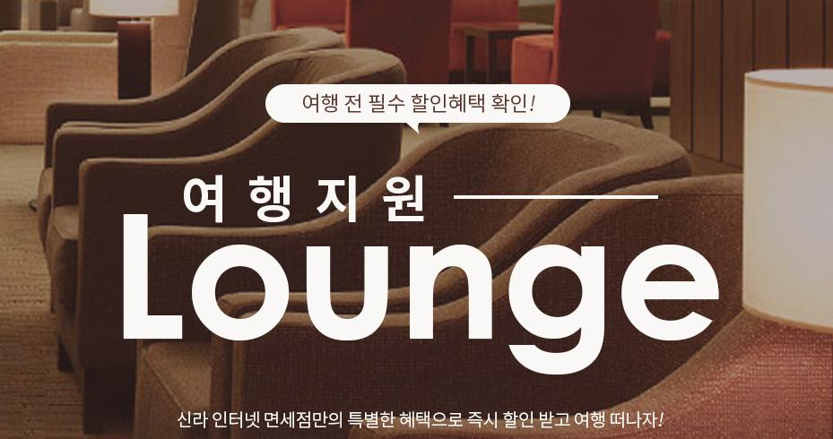 여행 전 필수 할인혜택 확인! 여행지원 Lounge