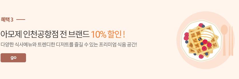 아모제 인천공항점 전 브랜드 10%할인