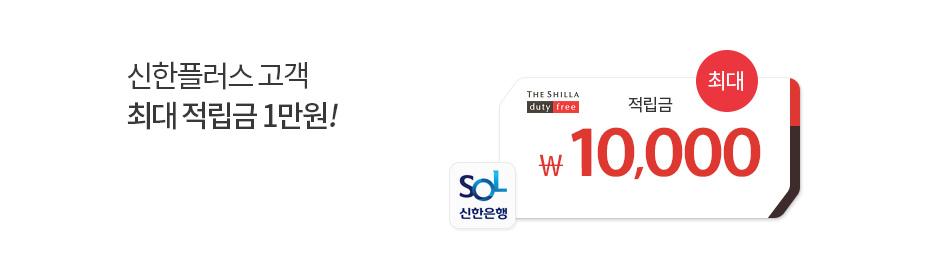신한플러스 고객 최대 적립금 1만원!