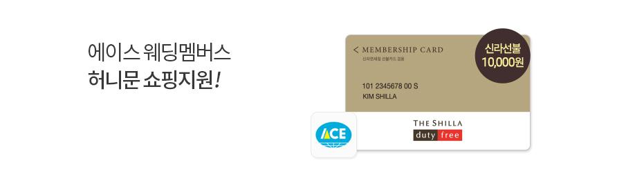 에이스 웨딩멤버스 허니문 쇼핑지원!