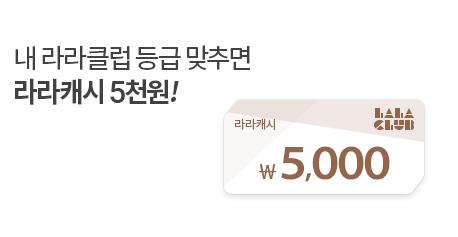 라라클럽 퀴즈 라라캐시 5천원 증정!