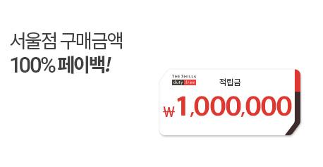서울점 구매금액 페이백