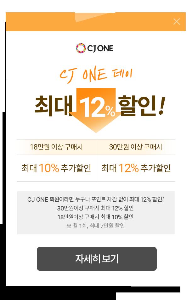 CJ ONE 데이 최대 12% 할인