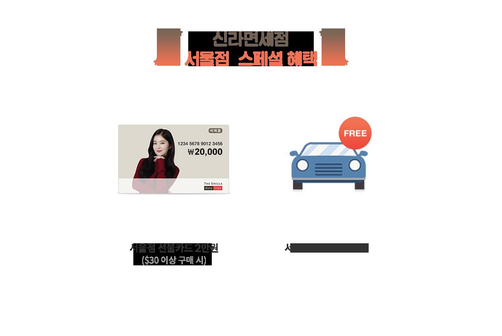신라면세점 서울점 VIP 혜택 / 신라선불2만원 , 아티제 음료권, 무료 주차 혜택