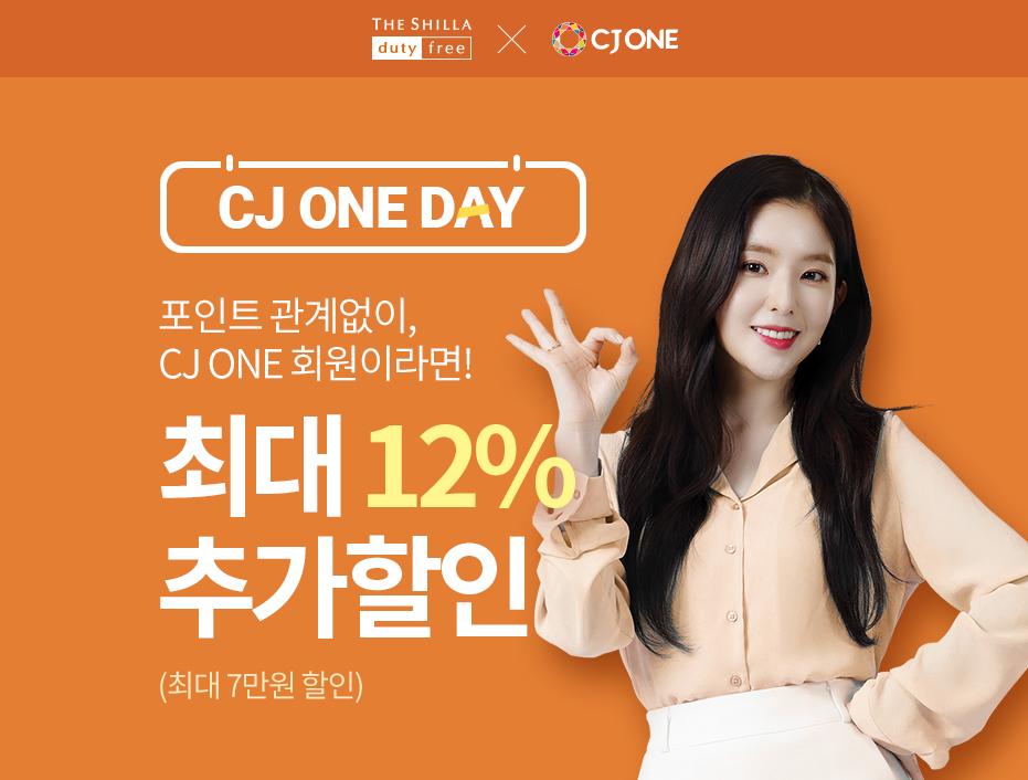 CJONE DAY 포인트 관계없이, CJONE 회원이라면! 최대 12% 추가할인