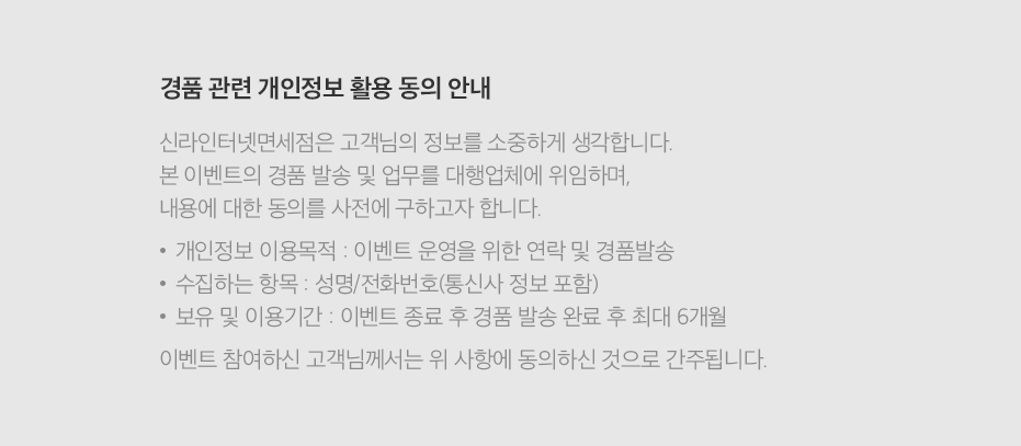 경품 관련 개인정보 활용 동의 안내