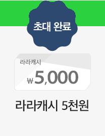 라라캐시 5천원 초대 완료