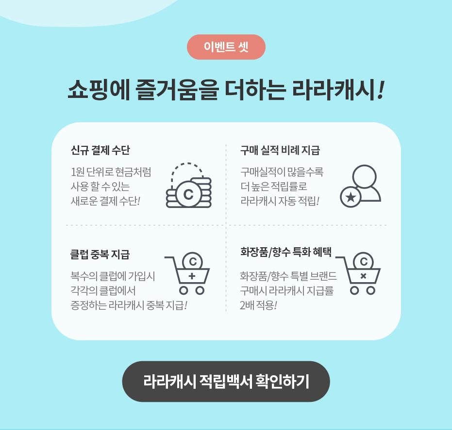 03. 쇼핑에 즐거움을 더하는 라라캐시!