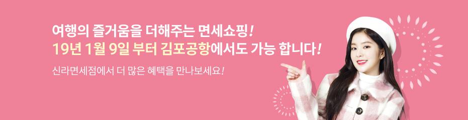 여행의 즐거움을 더해주는 면세쇼핑! 19년 1월 9일 부터 김포공항에서도 가능 합니다.!