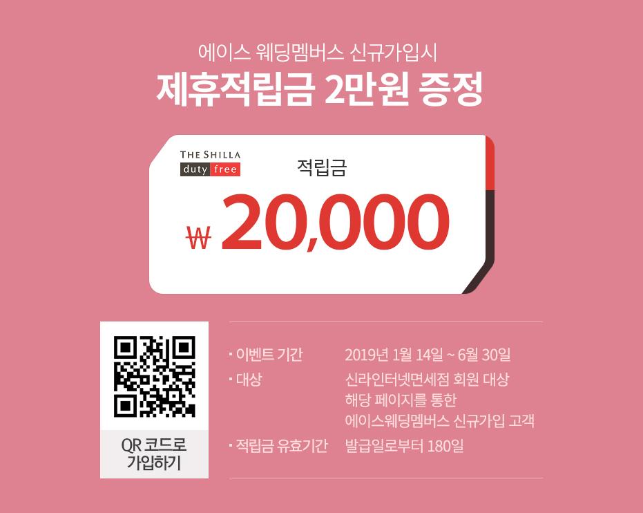 에이스 웨딩멤버스 신규가입시 제휴적립금 2만원 증정