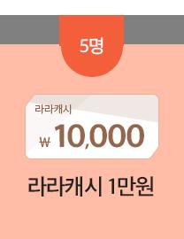 라라캐시 1만원
