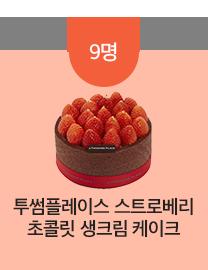 투썸플레이스 스트로베리 초콜릿 생크림 케이크