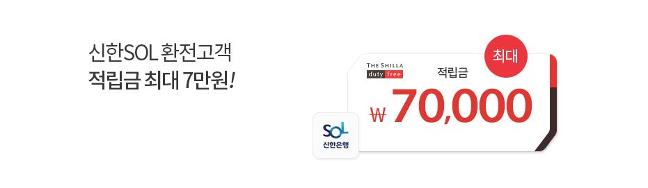 신한SOL환전고객 적립금 최대 7만원!