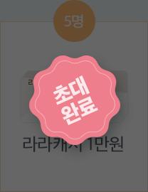 라라캐시 1만원 초대 완료