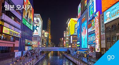 일본 오사카
