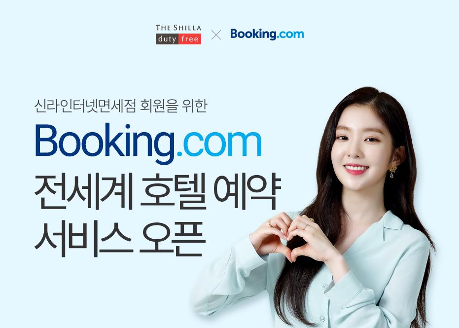 신라인턴세면세점 전용 Booking.com 전세계 호텔 예약 서비스 오픈